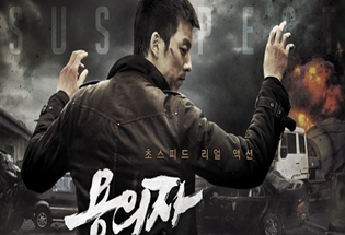 Film Thriller Fenomenal dari Korea Selatan, The Suspect
